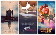 Αίγιο: Με τρεις ταινίες στο πασχαλινό του πρόγραμμα ο κινηματογράφος «Απόλλων»