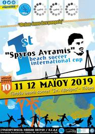 1st Spyros Avramis beach soccer international cup» στο γήπεδο «Σπύρος Αβράμης»