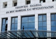 Ε.Ε.Τ.Ε.Μ. Αχαΐας: 'Πολυνομοσχέδιο Υπουργείου Παιδείας - Πειραματισμοί, συνδιαλλαγές και ευτράπελα'
