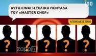 MasterChef - Spoiler: Αυτή είναι η τελική πεντάδα (video)