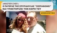 Ξέσπασε ο πατέρας της Σπυριδούλας του MasterChef (video)