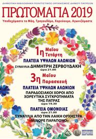 Εκδηλώσεις για την Πρωτομαγιά στην Πάτρα