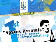 Η ομάδα Νέων της Ουκρανίας για το «1st Spyros Avramis beach soccer international Cup»