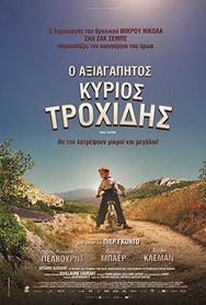 Προβολή Ταινίας 'Ο Αξιαγάπητος Κύριος Τροχίδης' στο Πάνθεον