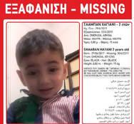 Amber Alert για 2χρονο αγοράκι - Εξαφανίστηκε από την Ομόνοια