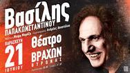Ο Βασίλης Παπακωνσταντίνου στο Θέατρο Βράχων Βύρωνα