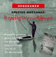 Παρουσίαση βιβλίου «Η τριλογία του Αλμυρά» στο βιβλιοπωλείο «Lexis»