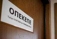 ΟΠΕΚΕΠΕ: 2,6 εκατ. ευρώ πιστώθηκαν στους δικαιούχους