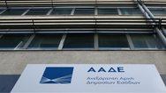 ΑΑΔΕ: Οnline σύνδεση του TAXIS με Αστυνομία και Ληξιαρχεία