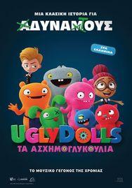 Προβολή Ταινίας 'UglyDolls' στην Odeon Entertainment