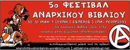 5o Φεστιβάλ Αναρχικού Βιβλίου στον Έσπερο