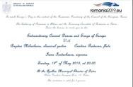 Εκδήλωση με την Ευκαιρία της Ρουμανικής Προεδρίας στο Συμβούλιο της Ευρωπαϊκής Ένωσης στο Δημοτικό Θέατρο Απόλλων
