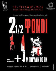"""""""2 ½ Φόνοι & 1 Μπουλντόγκ"""" στο Θέατρο Μηχανουργείο"""