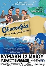 """Διαγωνισμός: Το Patrasevents.gr σας στέλνει στην παιδική παράσταση """"Οδυσσεβάχ""""!"""