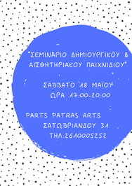 Σεμινάριο δημιουργικού και αισθητηριακού παιχνιδιού  στο Parts Patras Arts