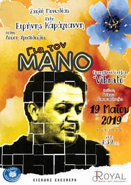 """Πάτρα - Αφιερωματική συναυλία """"Για τον Μάνο"""", με σπουδαστές του Ωδείου της Πολυφωνικής!"""