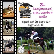 20οι Παμπελοποννησιακοί αγώνες υπερπήδησης εμποδίων στον Ιπποκάμηλο