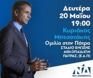 Όλα έτοιμα στην Πάτρα για τη συγκέντρωση της ΝΔ και την ομιλία του Κυριάκου Μητσοτάκη