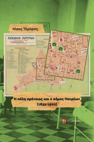 Παρουσίαση βιβλίου «Η πόλη πρόνοιας και ο Δήμος Πατρέων (1835-1922)» στη Δημοτική Βιβλιοθήκη