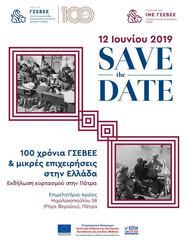 '100 χρόνια ΓΣΕΒΕΕ & μικρές επιχειρήσεις στην Ελλάδα' στο Επιμελητήριο Αχαΐας
