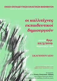 'Οι Καλλιτέχνες Εκπαιδευτικοί Δημιουργούν' στο Σκαγιοπούλειο