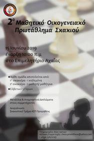 Μαθητικό - Οικογενειακό Πρωτάθλημα Σκακιού στο Επιμελητήριο Αχαΐας