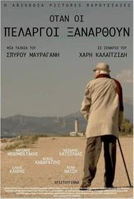 """Πάτρα: Η Κοινοτοπία πρόβαλε την ταινία """"Όταν οι πελαργοί ξανάρθουν"""""""
