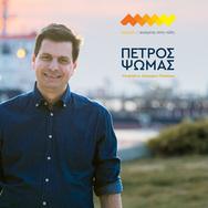 Πέτρος Ψωμάς: 'Το ταξίδι για την πόλη των ονείρων μας μόλις ξεκίνησε!'
