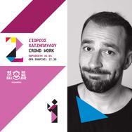 Crowdwork! / Γιώργος Χατζηπαύλου στο 2ο Φεστιβάλ Κωμωδίας Θεσσαλονίκης