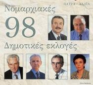 21 χρόνια πριν - Εκλογές στην Πάτρα σε ρετρό ύφος
