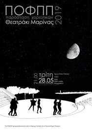 Παράσταση Χορευτικών ΠΟΦΠΠ στο Θεατράκι της Μαρίνας