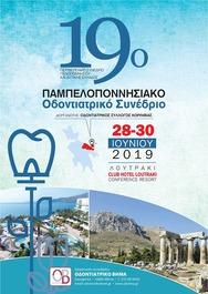 19ο Παμπελοποννησιακό Οδοντιατρικό Συνέδριο στο Casino Loutraki