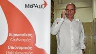 Ο Γιάνης Βαρουφάκης χάνει την έδρα στο Ευρωκοινοβούλιο