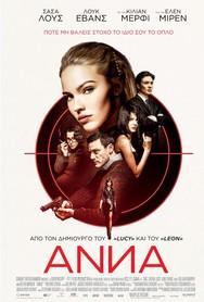 «Anna» - Έναανατρεπτικό κατασκοπικό θρίλερ που θα κόψει την ανάσα (video)