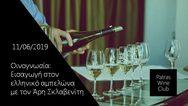 Οινογνωσία: Εισαγωγή στον Ελληνικό Αμπελώνα με τον Άρη Σκλαβενίτη στο Ξενοδοχείο Βυζαντινό