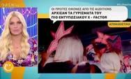 Τα πρώτα πλάνα από τα γυρίσματα του X-Factor (video)