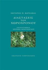 """Παρουσίαση βιβλίου """"Διαστάσεις του Χωροχρόνου""""στην Αγορά Αργύρη"""