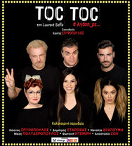 """Η επιτυχημένη ψυχοθεραπευτική κωμωδία """"Toc Toc"""", έρχεται στην Πάτρα!"""