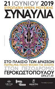 Ευρωπαϊκή Ημέρα Μουσικής στον Πεζόδρομο της Γεροκωστοπούλου