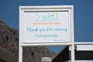 Σαββατοκύριακο ξεγνοιασιάς και χαλάρωσης στο Sandhill (φωτο)