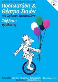 Ποδηλατάδα και παράσταση Καραγκιόζη στο Παλιό Σταθμό Ο.Σ.Ε. Βραχναιίκων
