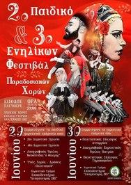 Φεστιβάλ Παραδοσιακών Χορών στα Εκπαιδευτήρια Αναγέννηση