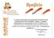Έπαινος σε Πανελλήνιο Διαγωνισμό Ειδικού σχολείου της Πάτρας