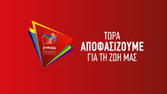 Αυτό είναι το νέο λογότυπο του ΣΥΡΙΖΑ