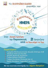 Ευρωπαϊκή Ημέρα Μουσικής στην Αγορά Αργύρη