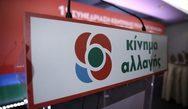 Ανακοινώθηκαν νέοι υποψήφιοι βουλευτές του ΚΙΝΑΛ