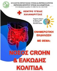 Εκδήλωση 'Νόσος Crohn & Ελκώδης Κολίτιδα' στο Κέντρο Υγείας Χαλανδρίτσας