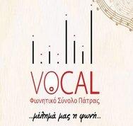 Συναυλία Vocal στο Θεατράκι