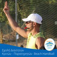 Σχολή Διαιτητών - Κριτών - Παρατηρητών του Beach Handball, διοργανώνεται στην Πάτρα!