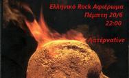 Ελληνικό Rock Αφιέρωμα στο Λατέρναtive